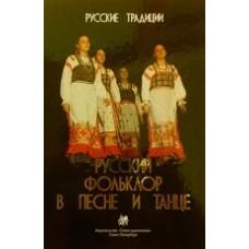 Русские традиции. Русский фольклор в песне и танце.