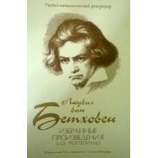Л. Бетховен. Избранные произведения.