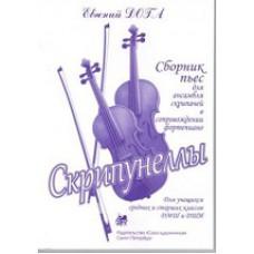 Скрипунеллы. Скрипичные ансамбли для ДМШ