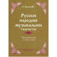 Русское народное музыкальное творчество. Программа для ДМШ и ДШИ.