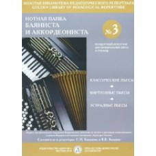 Нотная папка баяниста и аккордеониста №3