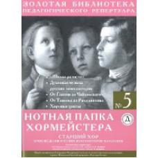 Нотная папка хормейстера №5