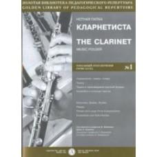 Нотная папка кларнетиста №1