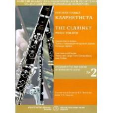 Нотная папка кларнетиста №2