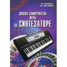 Школа-самоучитель игры на синтезаторе