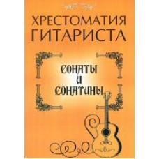 Хрестоматия гитариста: сонаты и сонатины