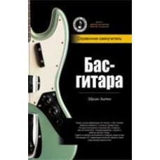Бас-гитара: справочник-самоучитель + СD