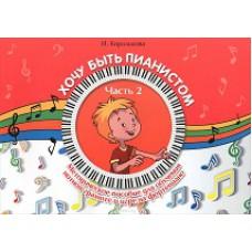 Хочу быть пианистом. Часть 2