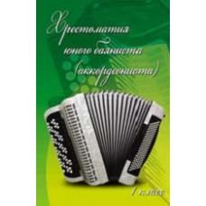 Хрестоматия юного баяниста (аккордеониста): 1 класс ДМШ