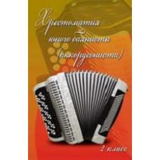 Хрестоматия юного баяниста (аккордеониста): 2 класс ДМШ