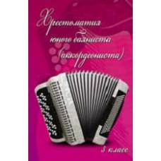 Хрестоматия юного баяниста (аккордеониста): 3 класс ДМШ