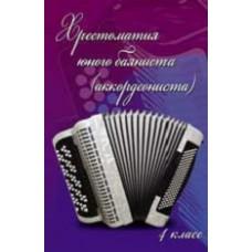 Хрестоматия юного баяниста (аккордеониста): 4 класс ДМШ