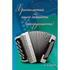 Хрестоматия юного баяниста (аккордеониста): 5 класс ДМШ