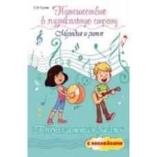 Путешествие в музыкальную страну: мелодия и ритм