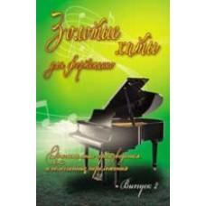 Золотые хиты для фортепиано. Вып. 2