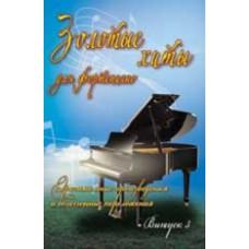 Золотые хиты для фортепиано. Вып. 3