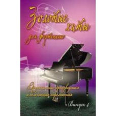 Золотые хиты для фортепиано. Вып. 4