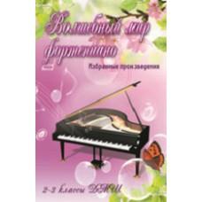 Волшебный мир фортепиано. 2-3 классы ДМШ