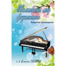 Волшебный мир фортепиано. 1-2 классы ДМШ