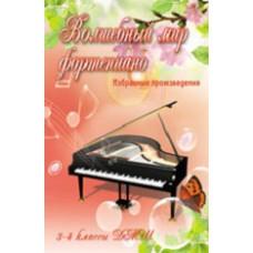 Волшебный мир фортепиано. 3-4 классы ДМШ