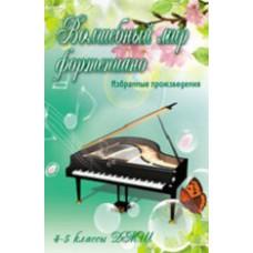 Волшебный мир фортепиано. 4-5 классы ДМШ
