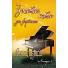 Золотые хиты для фортепиано. Вып. 5
