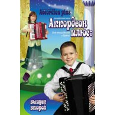 Аккордеон плюс: концертные пьесы для аккордеона и баяна: вып. 2