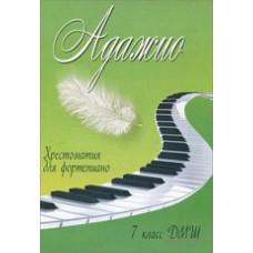Адажио: хрестоматия для фортепиано: 7 класс ДМШ