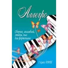 Аллегро: сборник ансамблей, этюдов, пьес для фортепиано: 1 класс ДМШ