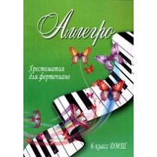 Аллегро: хрестоматия для фортепиано: 6 класс ДМШ