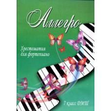 Аллегро: хрестоматия для фортепиано: 7 класс ДМШ
