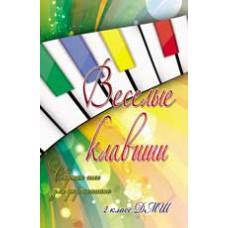 Веселые клавиши: сборник пьес для фортепиано: 2 класс ДМШ