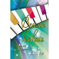 Веселые клавиши: сборник пьес для фортепиано: 3 класс ДМШ