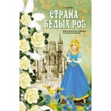 Страна белых роз: фортепианные пьесы и ансамбли