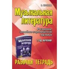 Музыкальная литература. Развитие западноевропейской музыки. 2-й год обучения: рабочая тетрадь