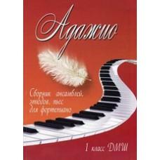 Адажио: сборник ансамблей, этюдов, пьес для фортепиано: 1 класс ДМШ