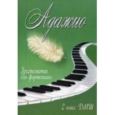 Адажио: хрестоматия для фортепиано: 2 класс ДМШ