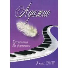 Адажио: хрестоматия для фортепиано: 3 класс ДМШ