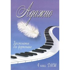 Адажио: хрестоматия для фортепиано: 4 класс ДМШ