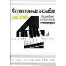 Фортепианные ансамбли для детей: Произведения для фортепиано в четыре руки: 3 класс ДМШ