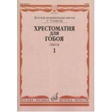 Хрестоматия для гобоя: 1-5 кл. ДМШ. Пьесы. Ч. 1