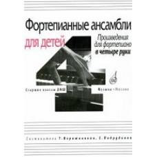 Фортепианные ансамбли для детей: Произведения для фортепиано в четыре руки: Старшие классы ДМШ