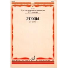Этюды: Для флейты: 1-5 класс ДМШ