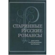 Старинные русские романсы: Для голоса в сопровождении фортепиано