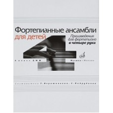 Фортепианные ансамбли для детей: Произведения для фортепиано в четыре руки: 4 класс ДМШ