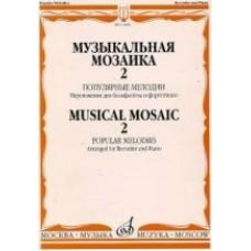 Музыкальная мозаика - 2: Популярные мелодии: Переложение для блокфлейты и фортепиано.