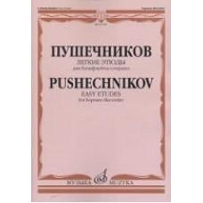 Пушечников И. Легкие этюды: Для блок-флейты-сопрано: 1-3 классы ДМШ.