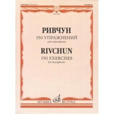 Ривчун А. Б. 150 упражнений: Для саксофона