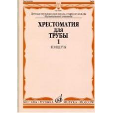 Хрестоматия для трубы: Старшие классы ДМШ, музучилище: Концерты. Часть 1