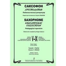 Саксофон. V–IX кл. ДМШ. Тетр. 1. Хрестоматия.